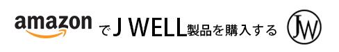 JWELL製品をAMAZONで購入する